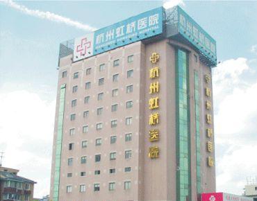 杭州虹桥医院新生植发毛发种植中心