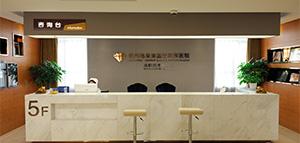杭州格莱美医院植发中心