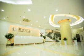 福州新生植发医院