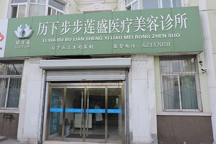 济南碧莲盛植发医院