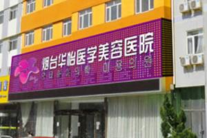 烟台华怡毛发移植中心
