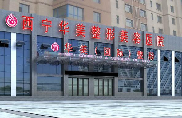 西宁华美整形医院植发中心