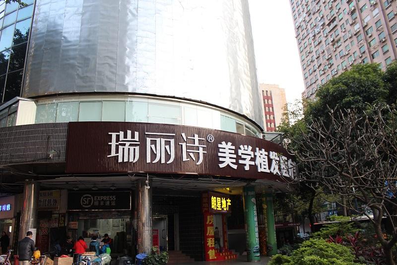 北京瑞丽诗植发医院