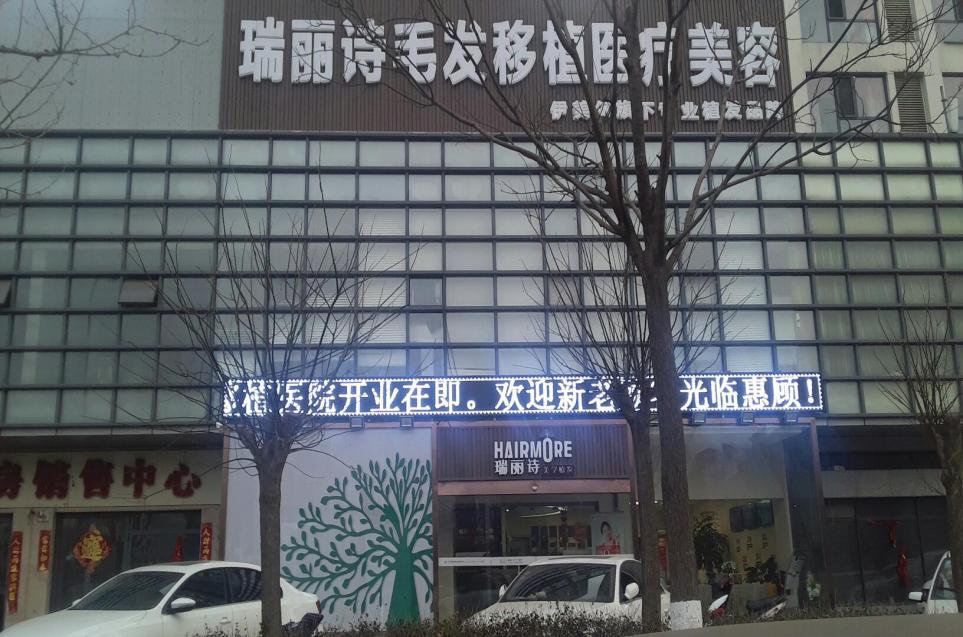 青岛瑞丽诗植发医院