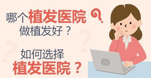上海哪家植发医院好?