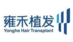 合肥雍禾植发医院