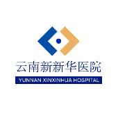 云南新新华医院植发中心