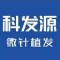 上海科发源植发医院