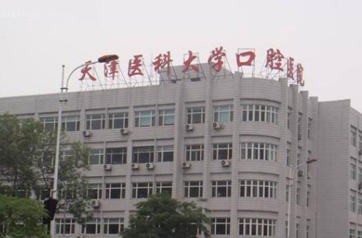 天津医科大学口腔医院口腔颌面外科