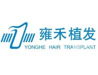 南京雍禾植发医院