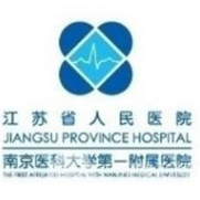 江苏省人民医院整形烧伤科
