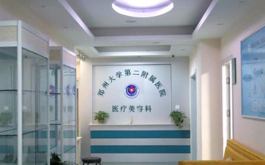 郑州大学第二附属医院整形美容科