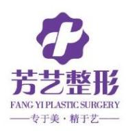 郑州芳艺整形美容医院