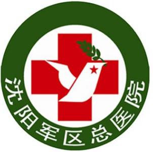 沈阳军区总医院整形美容外科中心