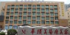 青岛华颜美整形美容医院
