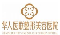 成都华人医联整形美容医院