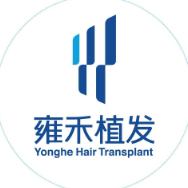 上海雍禾植发医院