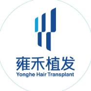 武汉雍禾植发医院