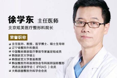 北京炫美徐学东主任