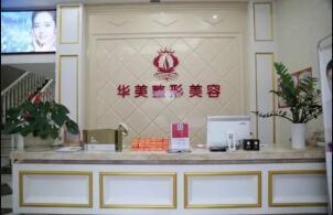 台州华美医疗美容诊所