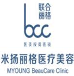 北京米扬丽格医疗美容门诊部