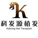 广州大麦植发医院(原科发源)