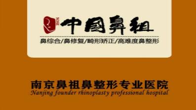 南京鼻祖整形美容医院