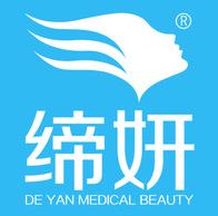 广州缔妍医疗美容整形医院