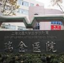上海瑞金医院植发
