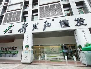 广州新发现植发医院
