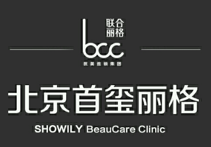 北京首玺丽格医疗美容诊所
