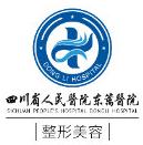 四川省人民医院东篱医院