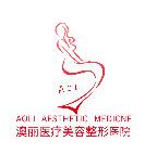 西宁澳丽医疗整形美容医院