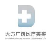 北京大方广妍医疗美容门诊部