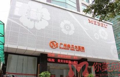 广州美贝尔医院