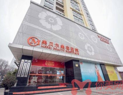 南京美贝尔医院