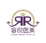 北京亚楠容悦医疗美容诊所