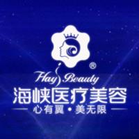 广州海峡医学整形门诊部