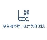 北京联合丽格第二医疗美容医院