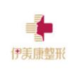 北京伊美康医疗美容门诊部