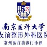南京医科大学友谊整形外科医院常州医疗美容门诊部