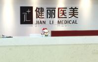 南京健丽医疗美容诊所