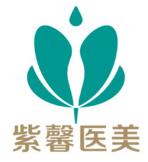 苏州紫馨医疗美容医院