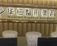 福州华仁医疗整形美容医院