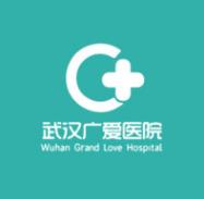 武汉广爱医疗美容医院