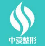 十堰中爱铭医医疗美容医院