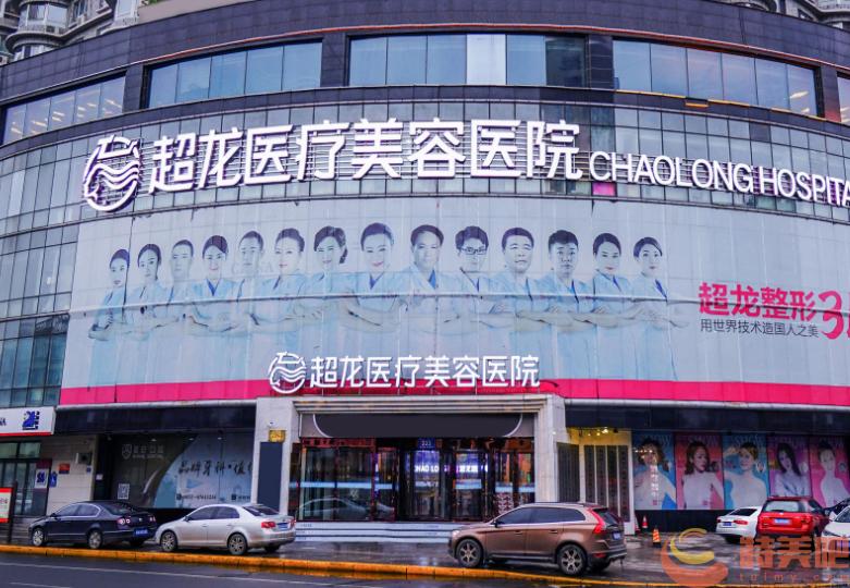 黑龙江超龙医疗美容医院