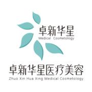 北京卓新华星医疗美容门诊部