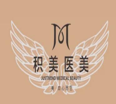 广州积美医疗美容医疗美容门诊部