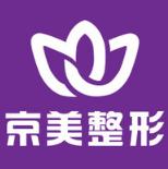 北京京美医疗美容门诊部